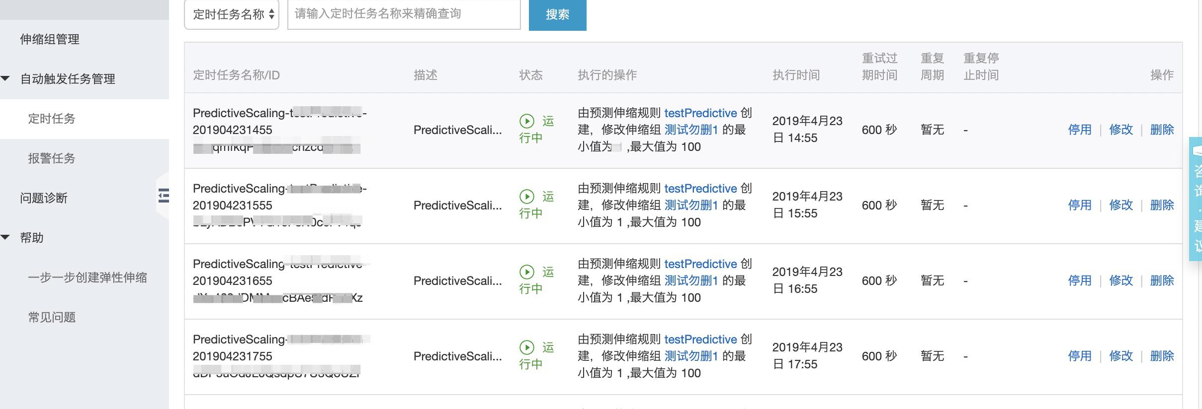 预测任务示例.png